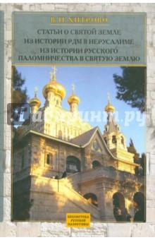 Собрание сочинений и писем. Т. 2. Статьи о Святой Земле