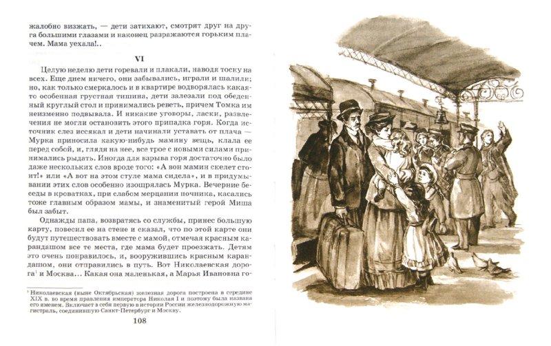 Иллюстрация 1 из 14 для Моя мама | Лабиринт - книги. Источник: Лабиринт