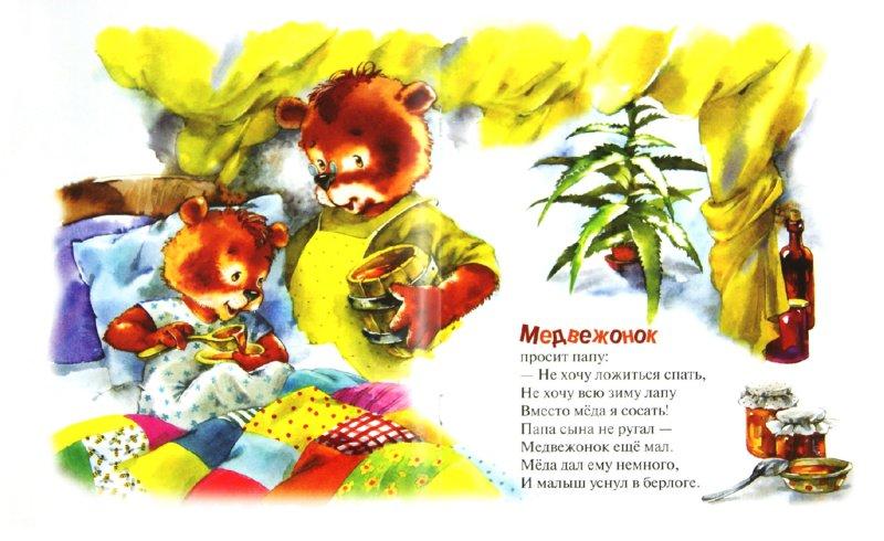 Иллюстрация 1 из 8 для Веселые зверюшки - Елена Михаленко   Лабиринт - книги. Источник: Лабиринт