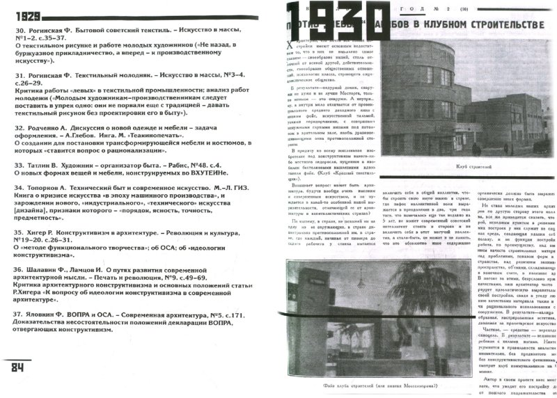 Иллюстрация 1 из 2 для Конструктивизм. Аннотированный библиографический указатель | Лабиринт - книги. Источник: Лабиринт