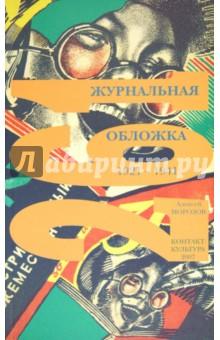 261 журнальная обложка. 1921 - 1941