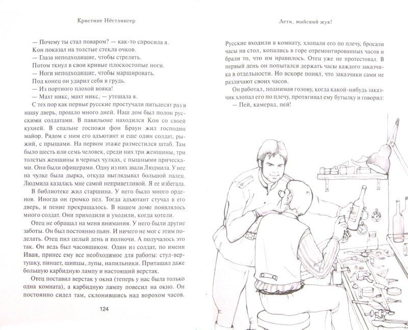 Иллюстрация 1 из 19 для Лети, майский жук! - Кристине Нестлингер | Лабиринт - книги. Источник: Лабиринт