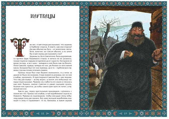 Иллюстрация 1 из 81 для Диковины - Григорий Диков | Лабиринт - книги. Источник: Лабиринт