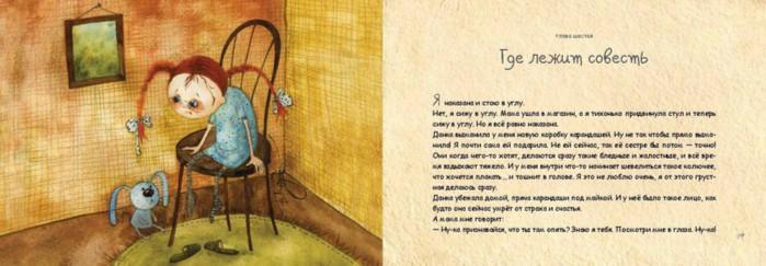 Иллюстрация 1 из 18 для Фея по фамилии Дура - Елена Касьян | Лабиринт - книги. Источник: Лабиринт