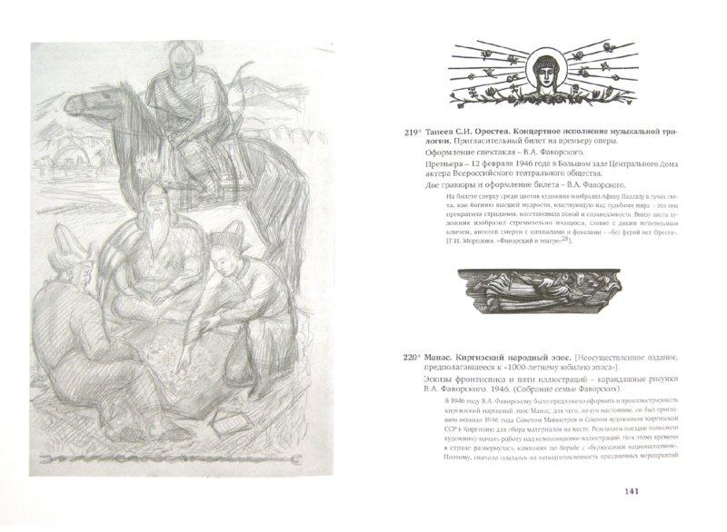 Иллюстрация 1 из 20 для Книжная графика В.А. Фаворского | Лабиринт - книги. Источник: Лабиринт