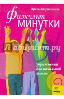 Физкультминутки: 50 упражнений для начальной школы