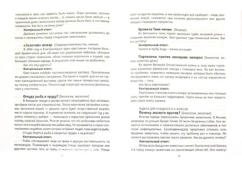 Иллюстрация 1 из 6 для Креатив-бой. Как его провести. Методическое пособие - Гин, Кавтрев | Лабиринт - книги. Источник: Лабиринт