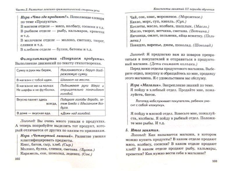 Иллюстрация 1 из 5 для Говорим правильно в 5-6 лет. Конспекты фронтальных занятий III периода обучения в старшей логогруппе - Оксана Гомзяк | Лабиринт - книги. Источник: Лабиринт