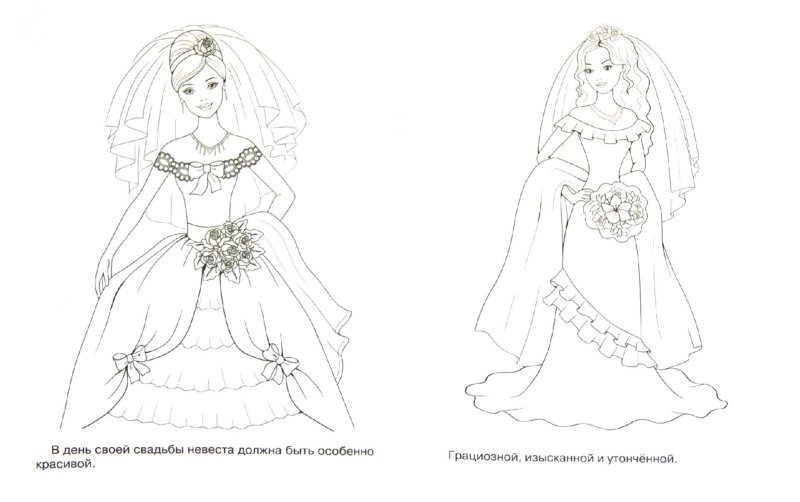 Иллюстрация 1 из 15 для Раскраска для девочек. Выпуск 13 | Лабиринт - книги. Источник: Лабиринт