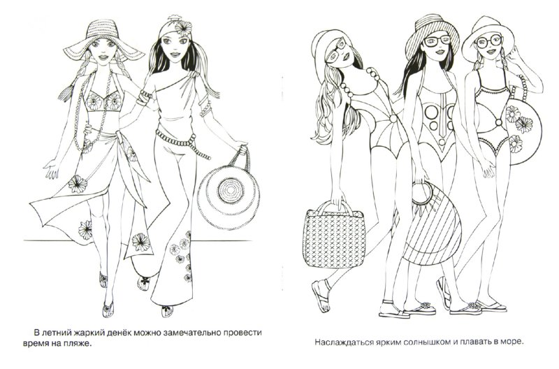 Иллюстрация 1 из 8 для Раскраска для девочек. Выпуск 15   Лабиринт - книги. Источник: Лабиринт
