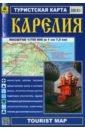 Республика Карелия. Туристская карта