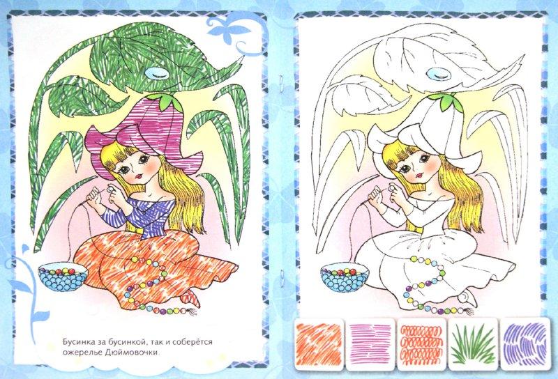 Иллюстрация 1 из 6 для Раскрась фломастерами. Для девочек. Выпуск №1 | Лабиринт - книги. Источник: Лабиринт