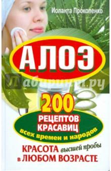 лосьоны тоники молочко Алоэ. 200 рецептов красавиц всех времен и народов