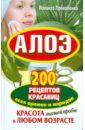 Прокопенко Иоланта Алоэ. 200 рецептов красавиц всех времен и народов
