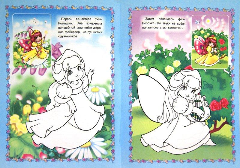 Иллюстрация 1 из 4 для Раскрась красками. Лесные феи | Лабиринт - книги. Источник: Лабиринт