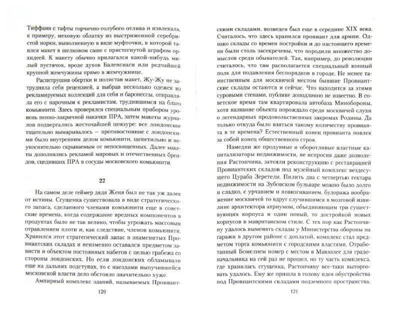 Иллюстрация 1 из 15 для Московская плоть - Татьяна Ставицкая | Лабиринт - книги. Источник: Лабиринт