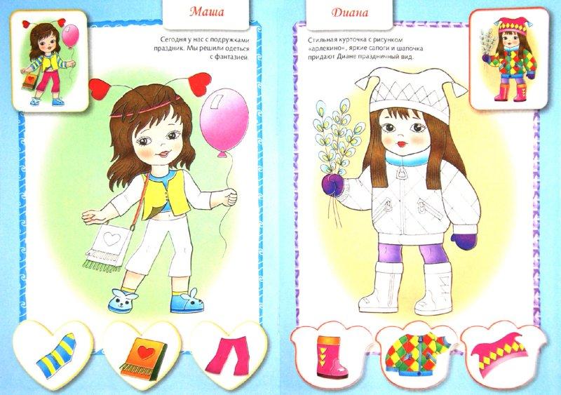 Иллюстрация 1 из 4 для Раскраска для девочек. С цветными образцами. Выпуск №2 | Лабиринт - книги. Источник: Лабиринт