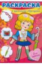Раскраска для девочек. С цветными образцами. Выпуск №2