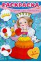 Раскраска для девочек. С цветными образцами. Выпуск №4