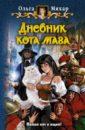 Мяхар Ольга Леонидовна Дневник кота мага