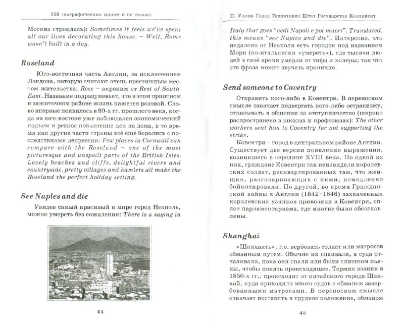 Иллюстрация 1 из 16 для Ехать в Тулу со своим самоваром. 350 географических идиом и не только - Л. Шитова | Лабиринт - книги. Источник: Лабиринт