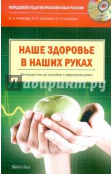 Наше здоровье - в наших руках. Пособие по формированию ценностного отношения к своему здоровью (+CD)