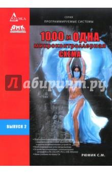 1000 и одна микроконтроллерная схема. Выпуск 2 (+CD) 1000 и одна микроконтроллерная схема выпуск 2