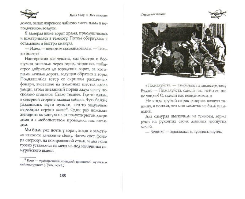 Иллюстрация 1 из 12 для Страшная тайна. Книга 2 - Майя Сноу | Лабиринт - книги. Источник: Лабиринт