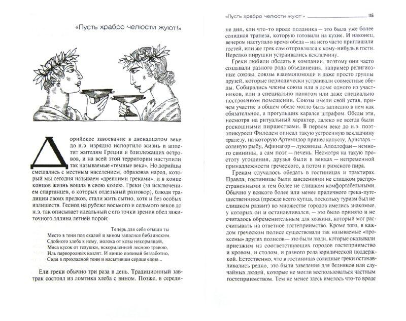 Иллюстрация 1 из 9 для Еда Древнего мира - Олег Ивик | Лабиринт - книги. Источник: Лабиринт