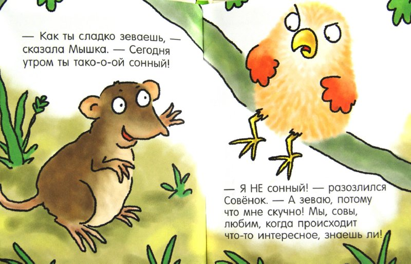Иллюстрация 1 из 30 для Я не сонный! - Джонатан Ален | Лабиринт - книги. Источник: Лабиринт