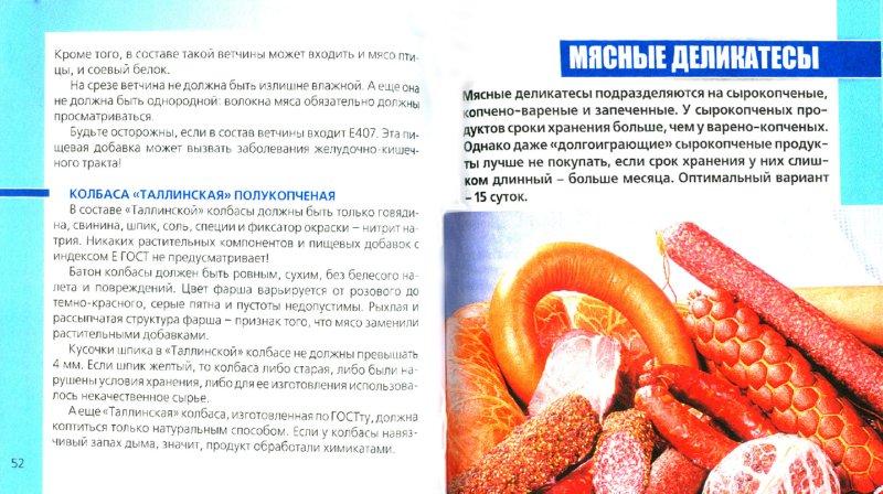Иллюстрация 1 из 7 для Правильный выбор. Всё о продуктах - М. Григорова | Лабиринт - книги. Источник: Лабиринт