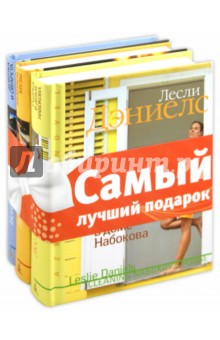 "Комплект из 3-х книг ""Azbooka Novel"": Уборка в доме Набокова. Мемуары музы. Девочка и сигарета."
