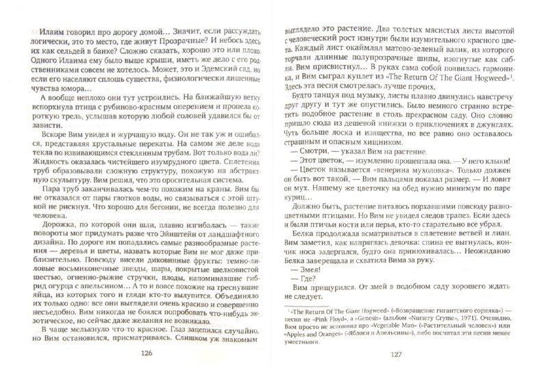 Иллюстрация 1 из 8 для Пангея. Книга 2. Подземелья карликов - Дмитрий Колодан | Лабиринт - книги. Источник: Лабиринт