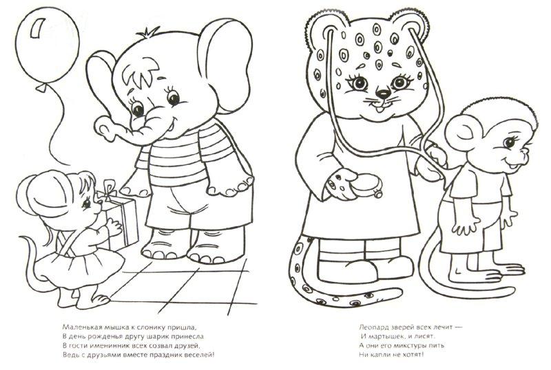 Иллюстрация 1 из 10 для Раскраска для малышей. Зайчонок - Анна Баранюк | Лабиринт - книги. Источник: Лабиринт
