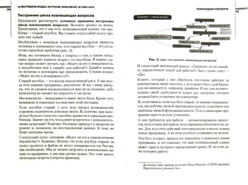 Иллюстрация 1 из 9 для 99 инструментов продаж. Эффективные методы получения прибыли - Мрочковский, Сташков | Лабиринт - книги. Источник: Лабиринт
