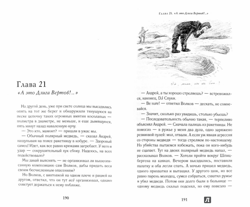 Иллюстрация 1 из 12 для Гуд бай, Арктика!.. - Марина Москвина | Лабиринт - книги. Источник: Лабиринт