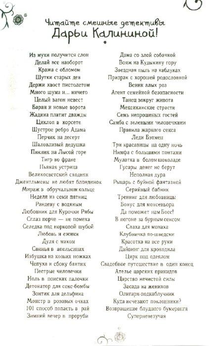 Иллюстрация 1 из 2 для Ателье царских прикидов - Дарья Калинина | Лабиринт - книги. Источник: Лабиринт