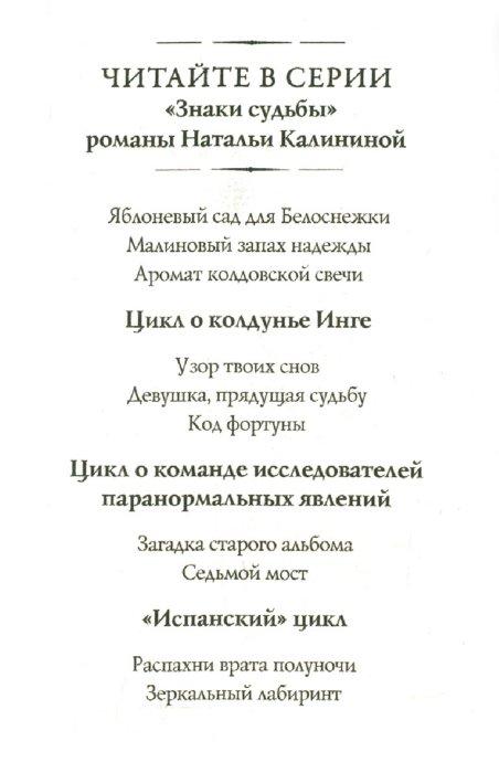 Иллюстрация 1 из 8 для Узор твоих снов - Наталья Калинина   Лабиринт - книги. Источник: Лабиринт