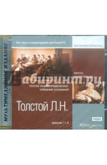 Толстой Л.Н. Полное энциклопедическое собрание сочинений. Версия 11.0 (CDpc) трудовой договор cdpc