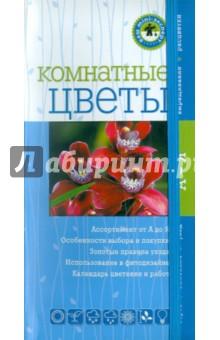 Комнатные цветы (Ваш мини-эксперт) комнатные цветы в горшках купить в воронеже