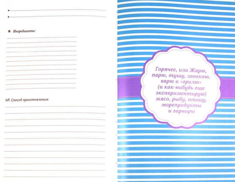 Иллюстрация 1 из 13 для Мои любимые рецепты. Блокнот для записи | Лабиринт - книги. Источник: Лабиринт