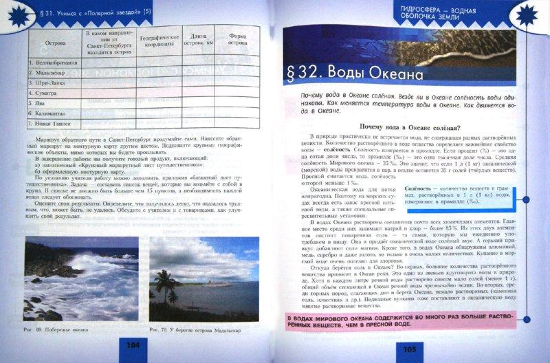 полярная звезда география 5-6 класс учебник