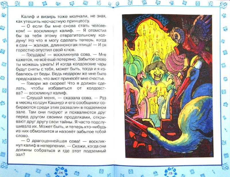 Иллюстрация 1 из 14 для Калиф-аист - Гауф, Гримм | Лабиринт - книги. Источник: Лабиринт