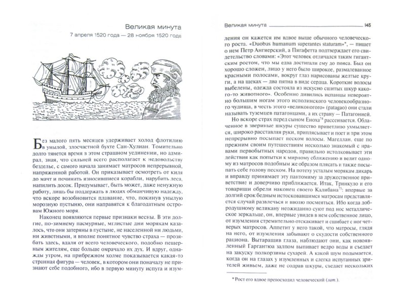 Иллюстрация 1 из 27 для Подвиг Магеллана - Стефан Цвейг | Лабиринт - книги. Источник: Лабиринт