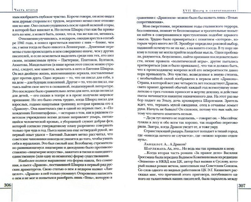 Иллюстрация 1 из 10 для Эпилог - Вениамин Каверин | Лабиринт - книги. Источник: Лабиринт