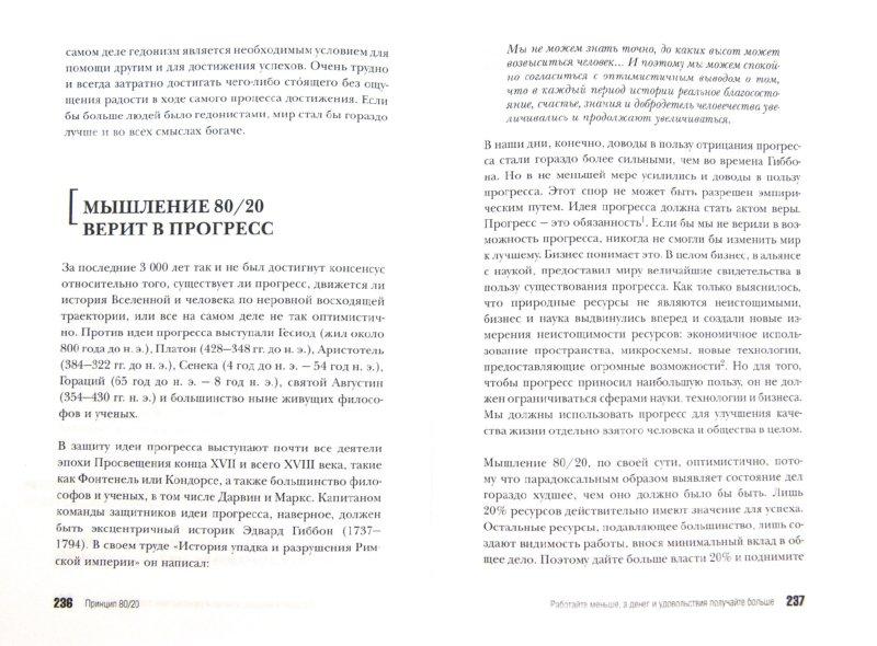 Иллюстрация 1 из 26 для Принцип 80/20 - Ричард Кох | Лабиринт - книги. Источник: Лабиринт