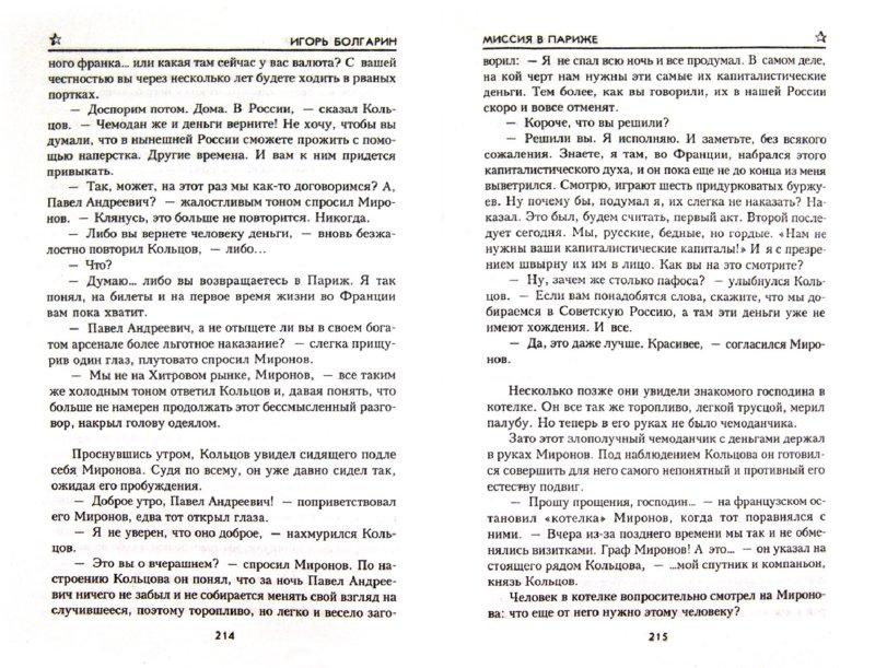 Иллюстрация 1 из 23 для Миссия в Париже. Адъютант его превосходительства. Книга 5 - Игорь Болгарин | Лабиринт - книги. Источник: Лабиринт
