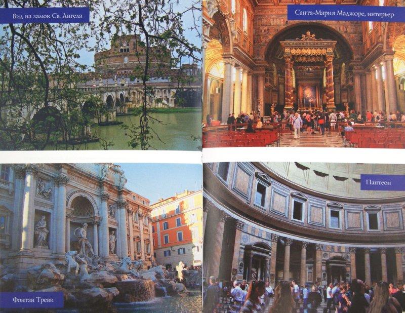 Иллюстрация 1 из 29 для Рим. Город, открытый для всех - Анатолий Москвин   Лабиринт - книги. Источник: Лабиринт