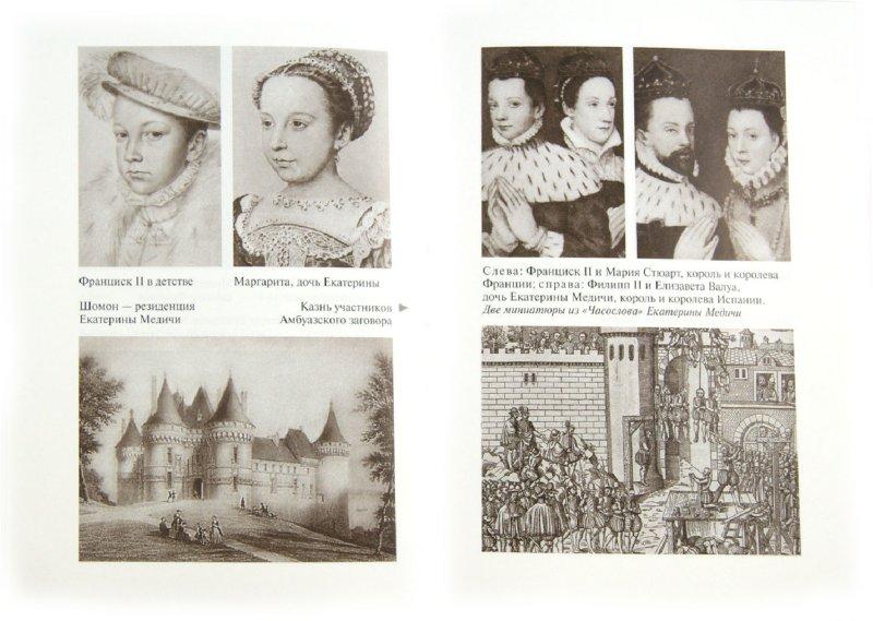 Иллюстрация 1 из 6 для Екатерина Медичи - Василий Балакин | Лабиринт - книги. Источник: Лабиринт
