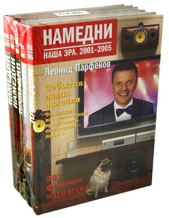 Иллюстрация 1 из 20 для Намедни. 1961-2005. Комплект из 5 книг в сумке - Леонид Парфенов | Лабиринт - книги. Источник: Лабиринт